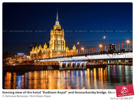 "Купить «Evening view of the hotel ""Radisson Royal"" and Novoarbatsky bridge, Moscow, Russia», фото № 28388877, снято 7 мая 2018 г. (c) Наталья Волкова / Фотобанк Лори"