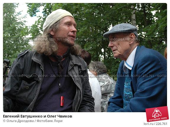 Евгений Евтушенко и Олег Чвиков, фото № 226761, снято 19 марта 2004 г. (c) Ольга Дроздова / Фотобанк Лори