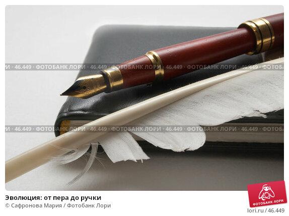 Эволюция: от пера до ручки, фото № 46449, снято 12 мая 2007 г. (c) Сафронова Мария / Фотобанк Лори