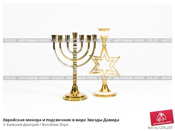 Еврейская менора и подсвечник в виде Звезды Давида, фото № 215237, снято 3 марта 2008 г. (c) Баевский Дмитрий / Фотобанк Лори