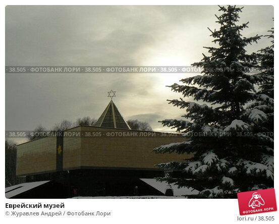 Еврейский музей, эксклюзивное фото № 38505, снято 12 ноября 2006 г. (c) Журавлев Андрей / Фотобанк Лори
