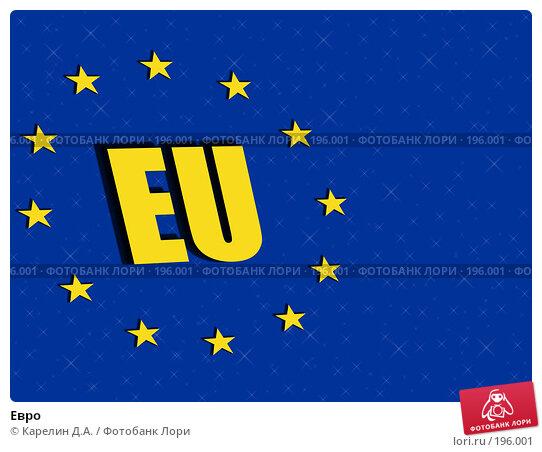 Евро, иллюстрация № 196001 (c) Карелин Д.А. / Фотобанк Лори