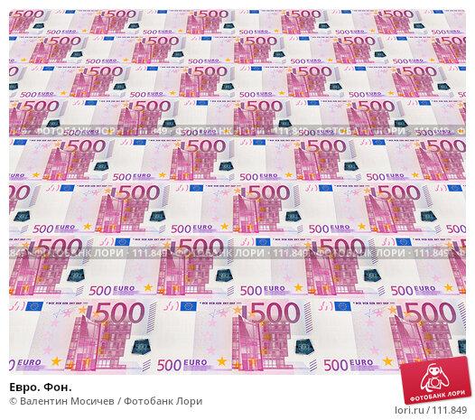 Купить «Евро. Фон.», фото № 111849, снято 23 марта 2018 г. (c) Валентин Мосичев / Фотобанк Лори