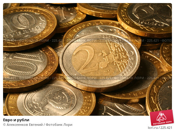 Евро и рубли, фото № 225421, снято 3 февраля 2008 г. (c) Алексеенков Евгений / Фотобанк Лори