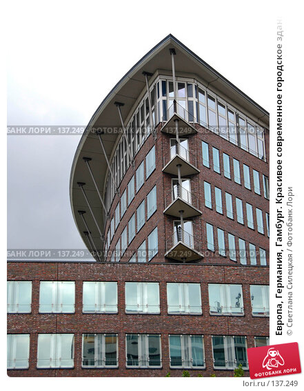 Европа, Германия, Гамбург. Красивое современное городское здание, фото № 137249, снято 2 октября 2007 г. (c) Светлана Силецкая / Фотобанк Лори