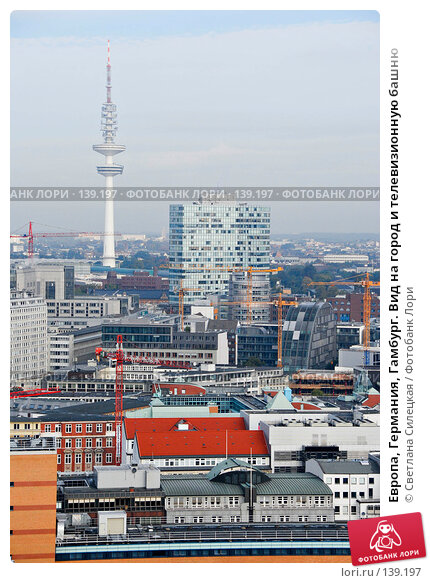 Европа, Германия, Гамбург. Вид на город и телевизионную башню, фото № 139197, снято 2 октября 2007 г. (c) Светлана Силецкая / Фотобанк Лори