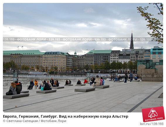 Европа, Германия, Гамбург. Вид на набережную озера Альстер, фото № 139193, снято 1 октября 2007 г. (c) Светлана Силецкая / Фотобанк Лори