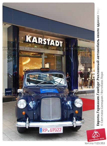 Европа.Германия.Гамбург.Рекламный автомобиль около здания торгового центра, фото № 123353, снято 2 октября 2007 г. (c) Светлана Силецкая / Фотобанк Лори