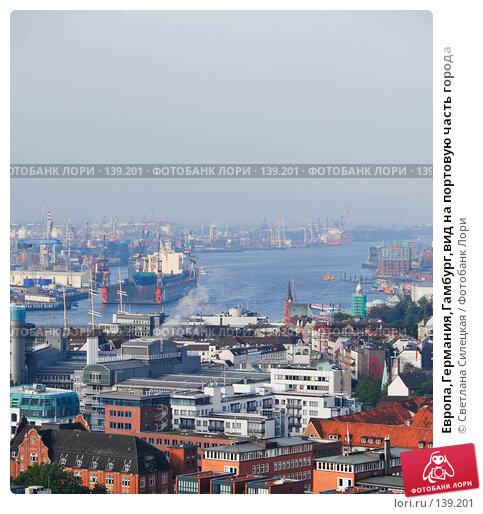 Европа,Германия,Гамбург,вид на портовую часть города, фото № 139201, снято 2 октября 2007 г. (c) Светлана Силецкая / Фотобанк Лори