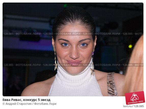 Евва Ривас, конкурс 5 звезд, фото № 128085, снято 24 ноября 2007 г. (c) Андрей Старостин / Фотобанк Лори