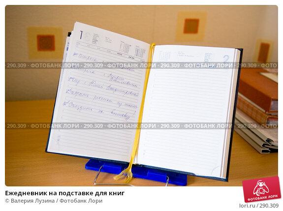 Ежедневник на подставке для книг, фото № 290309, снято 19 мая 2008 г. (c) Валерия Потапова / Фотобанк Лори