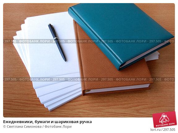 Купить «Ежедневники, бумаги и шариковая ручка», фото № 297505, снято 22 мая 2008 г. (c) Светлана Симонова / Фотобанк Лори