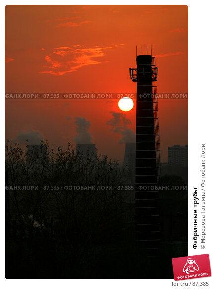 Купить «Фабричные трубы», фото № 87385, снято 4 октября 2005 г. (c) Морозова Татьяна / Фотобанк Лори