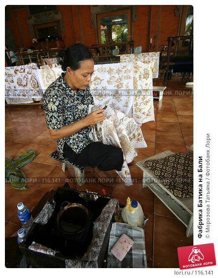 Фабрика Батика на Бали, фото № 116141, снято 30 октября 2007 г. (c) Морозова Татьяна / Фотобанк Лори