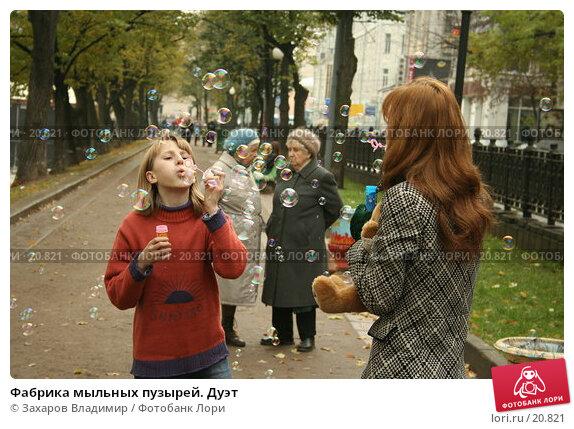 Фабрика мыльных пузырей. Дуэт, фото № 20821, снято 22 октября 2006 г. (c) Захаров Владимир / Фотобанк Лори
