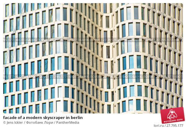 Купить «facade of a modern skyscraper in berlin», фото № 27795177, снято 18 октября 2018 г. (c) PantherMedia / Фотобанк Лори