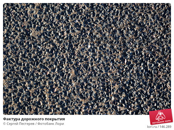 Купить «Фактура дорожного покрытия», фото № 146289, снято 23 июня 2007 г. (c) Сергей Пестерев / Фотобанк Лори
