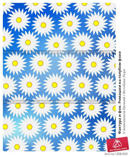 Фактура и фон. Ромашки на голубом фоне, иллюстрация № 258033 (c) Алексеенков Евгений / Фотобанк Лори