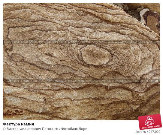 Фактура камня, фото № 247029, снято 7 июня 2002 г. (c) Виктор Филиппович Погонцев / Фотобанк Лори
