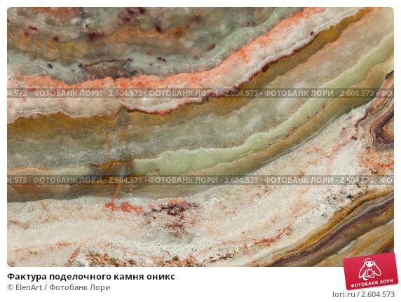 Купить «Фактура поделочного камня оникс», фото № 2604573, снято 14 июня 2011 г. (c) ElenArt / Фотобанк Лори