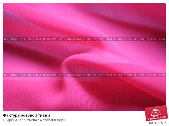Фактура розовой ткани, эксклюзивное фото № 513, снято 10 июня 2005 г. (c) Ирина Терентьева / Фотобанк Лори