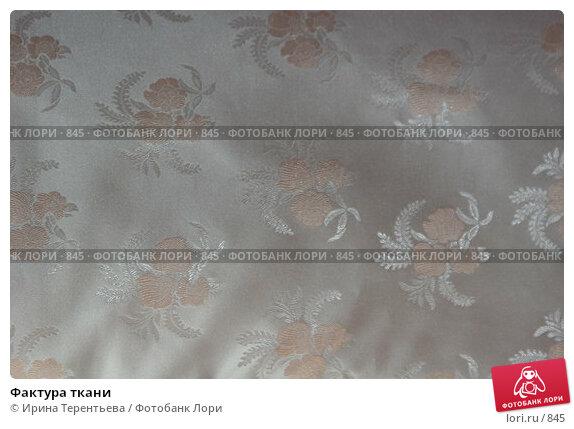 Фактура ткани, эксклюзивное фото № 845, снято 29 июля 2005 г. (c) Ирина Терентьева / Фотобанк Лори