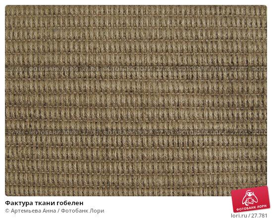 Фактура ткани гобелен, фото № 27781, снято 23 марта 2017 г. (c) Артемьева Анна / Фотобанк Лори