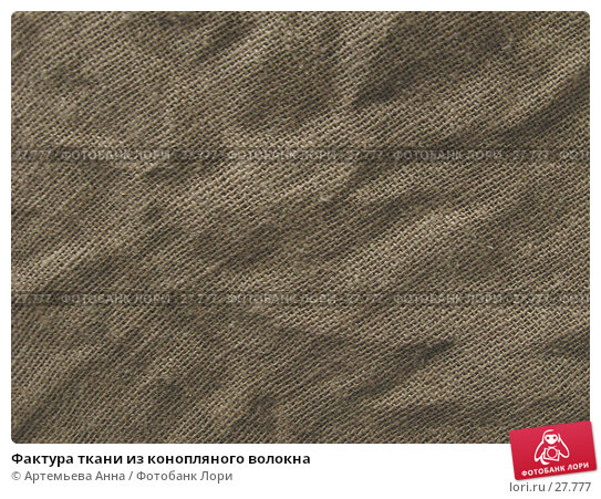Купить «Фактура ткани из конопляного волокна», фото № 27777, снято 24 ноября 2017 г. (c) Артемьева Анна / Фотобанк Лори