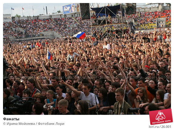 Фанаты, эксклюзивное фото № 26001, снято 24 июня 2005 г. (c) Ирина Мойсеева / Фотобанк Лори