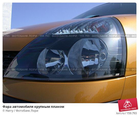 Купить «Фара автомобиля крупным планом», фото № 159793, снято 9 июня 2003 г. (c) Harry / Фотобанк Лори
