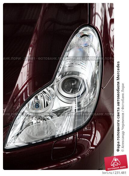 Фара головного света автомобиля Mercedes, фото № 231481, снято 26 февраля 2008 г. (c) Александр Черемнов / Фотобанк Лори