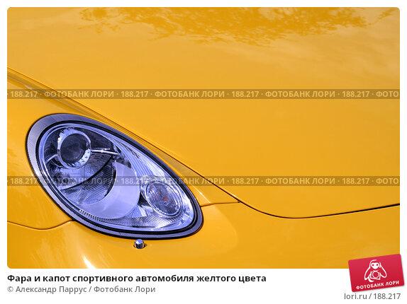 Фара и капот спортивного автомобиля желтого цвета, фото № 188217, снято 8 сентября 2007 г. (c) Александр Паррус / Фотобанк Лори