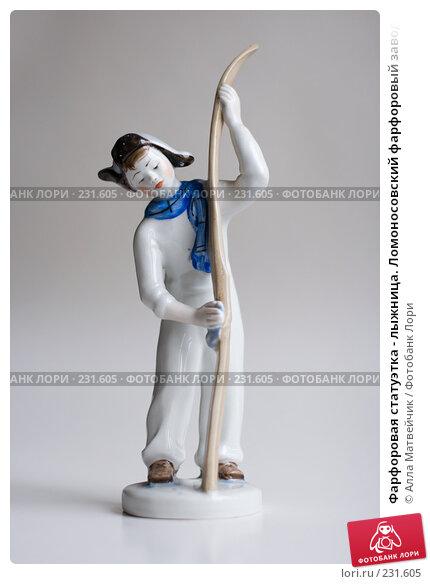 Фарфоровая статуэтка - лыжница. Ломоносовский фарфоровый завод, середина 20 века, фото № 231605, снято 22 марта 2008 г. (c) Алла Матвейчик / Фотобанк Лори