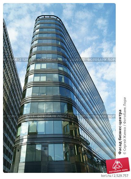 Фасад бизнес-центра. Стоковое фото, фотограф Сергей Жинко / Фотобанк Лори