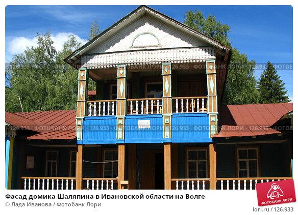 Фасад домика Шаляпина в Ивановской области на Волге, фото № 126933, снято 22 июля 2007 г. (c) Лада Иванова / Фотобанк Лори