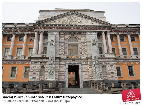 Фасад Инженерного замка в Санкт-Петербурге, фото № 261697, снято 17 апреля 2008 г. (c) Донцов Евгений Викторович / Фотобанк Лори