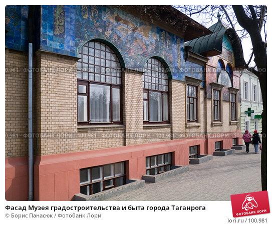 Фасад Музея градостроительства и быта города Таганрога, фото № 100981, снято 15 февраля 2007 г. (c) Борис Панасюк / Фотобанк Лори