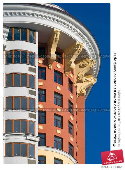 Купить «Фасад нового жилого дома высокого комфорта», фото № 17865, снято 26 января 2007 г. (c) Юрий Синицын / Фотобанк Лори
