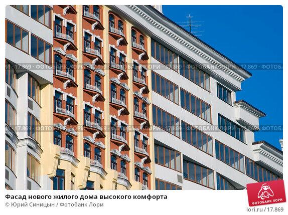 Фасад нового жилого дома высокого комфорта, фото № 17869, снято 26 января 2007 г. (c) Юрий Синицын / Фотобанк Лори