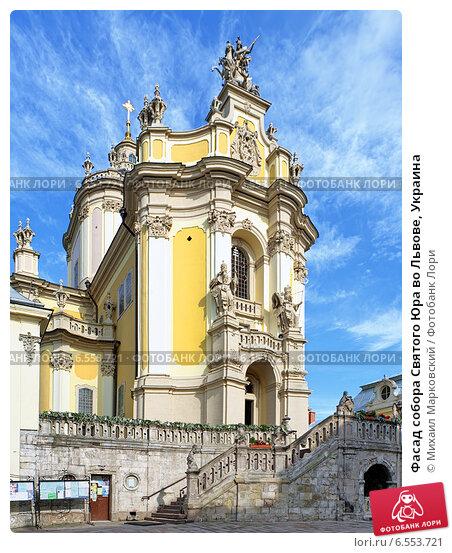 Купить «Фасад собора Святого Юра во Львове, Украина», фото № 6553721, снято 8 июля 2010 г. (c) Михаил Марковский / Фотобанк Лори