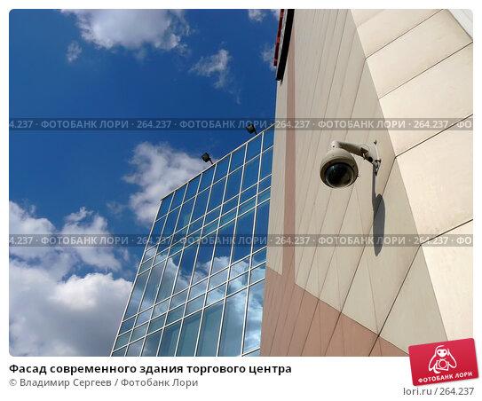 Купить «Фасад современного здания торгового центра», фото № 264237, снято 27 апреля 2008 г. (c) Владимир Сергеев / Фотобанк Лори