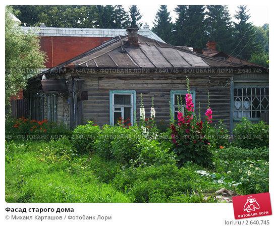 Купить «Фасад старого дома», эксклюзивное фото № 2640745, снято 3 июля 2011 г. (c) Михаил Карташов / Фотобанк Лори