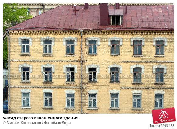 Фасад старого изношенного здания, фото № 293133, снято 27 апреля 2008 г. (c) Михаил Коханчиков / Фотобанк Лори