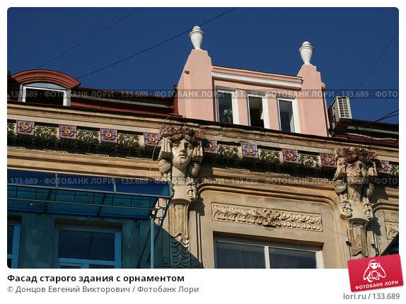 Фасад старого здания с орнаментом, фото № 133689, снято 8 августа 2007 г. (c) Донцов Евгений Викторович / Фотобанк Лори