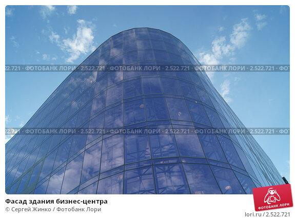 Фасад здания бизнес-центра. Стоковое фото, фотограф Сергей Жинко / Фотобанк Лори