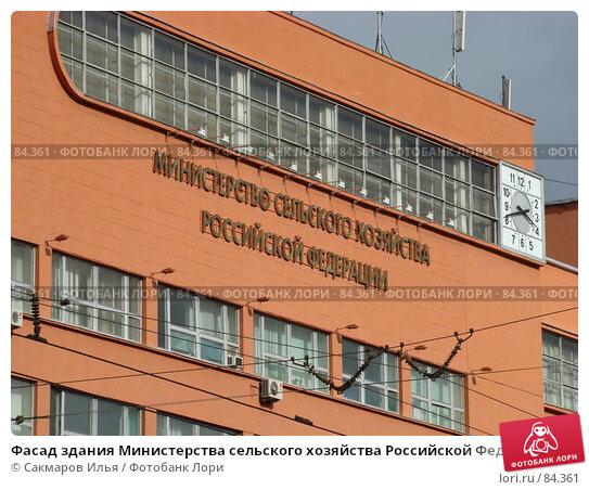 Фасад здания Министерства сельского хозяйства Российской Федерации, фото № 84361, снято 16 сентября 2007 г. (c) Сакмаров Илья / Фотобанк Лори