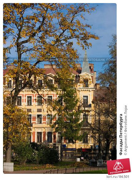 Купить «Фасады Петербурга», фото № 84501, снято 20 октября 2006 г. (c) Argument / Фотобанк Лори