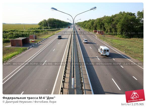 """Федеральная трасса М-4 """"Дон"""", эксклюзивное фото № 2275905, снято 19 июля 2010 г. (c) Дмитрий Неумоин / Фотобанк Лори"""