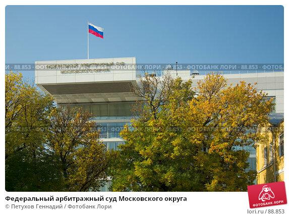 Федеральный арбитражный суд Московского округа, фото № 88853, снято 25 сентября 2007 г. (c) Петухов Геннадий / Фотобанк Лори