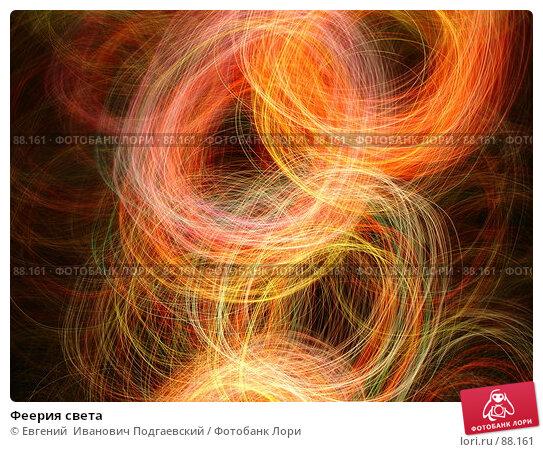 Купить «Феерия света», фото № 88161, снято 6 августа 2007 г. (c) Евгений  Иванович Подгаевский / Фотобанк Лори
